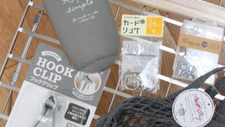 セリアで買い足したキャンプ用品