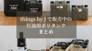 things by J で販売中の灯油用ポリタンクまとめ